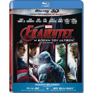 AVENGERS 2: AGE OF ULTRON 3D Special Edition Superset [GREEK] (BLU-RAY 3D + BLU-RAY) ***MARVEL EXCLUSIVE***