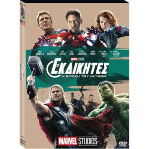 AVENGERS 2: AGE OF ULTRON - ΟΙ ΕΚΔΙΚΗΤΕΣ 2: Η ΕΠΟΧΗ ΤΟΥ ULTRON O-Ring (DVD) ***MARVEL EXCLUSIVE***