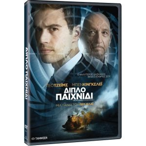 BACKSTABBING FOR BEGINNERS - ΔΙΠΛΟ ΠΑΙΧΝΙΔΙ (DVD)