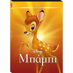 BAMBI - ΜΠΑΜΠΙ O-Ring Special Edition (DVD) & ΣΤΑ ΕΛΛΗΝΙΚΑ