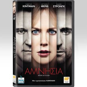BEFORE I GO TO SLEEP - ΑΜΝΗΣΙΑ (DVD)