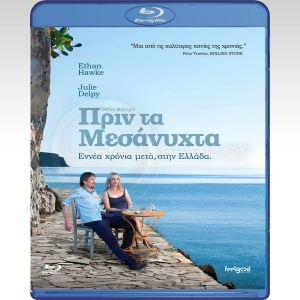 BEFORE MIDNIGHT - ΠΡΙΝ ΤΑ ΜΕΣΑΝΥΧΤΑ (BLU-RAY)