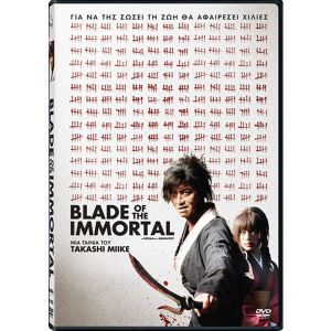 BLADE OF THE IMMORTAL - Η ΛΕΠΙΔΑ ΤΟΥ ΑΘΑΝΑΤΟΥ (DVD)