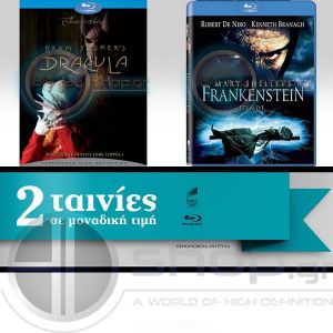 BRAM STOCKER'S DRACULA / MARY SHELLEY'S FRANKENSTEIN - Ο ΔΡΑΚΟΥΛΑΣ / ΦΡΑΝΚΕΝΣΤΑΙΝ Double Pack (2 BLU-RAYs)