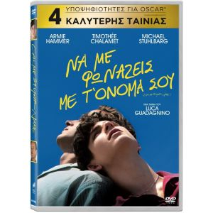 CALL ME BY YOUR NAME - ΝΑ ΜΕ ΦΩΝΑΖΕΙΣ ΜΕ Τ' ΟΝΟΜΑ ΣΟΥ (DVD)