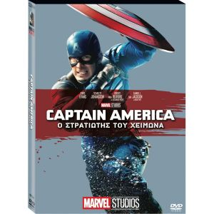 CAPTAIN AMERICA 2: THE WINTER SOLDIER - CAPTAIN AMERICA 2: Ο ΣΤΡΑΤΙΩΤΗΣ ΤΟΥ ΧΕΙΜΩΝΑ O-Ring (DVD) ***MARVEL EXCLUSIVE***