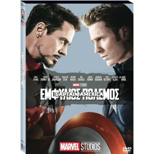 CAPTAIN AMERICA 3: CIVIL WAR - CAPTAIN AMERICA 3: ΕΜΦΥΛΙΟΣ ΠΟΛΕΜΟΣ O-Ring (DVD) ***MARVEL EXCLUSIVE***