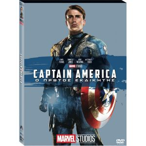 CAPTAIN AMERICA: THE FIRST AVENGER - CAPTAIN AMERICA: Ο ΠΡΩΤΟΣ ΕΚΔΙΚΗΤΗΣ O-Ring (DVD) ***MARVEL EXCLUSIVE***