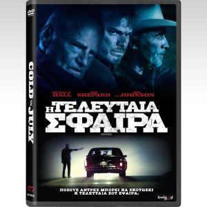 COLD IN JULY - Η ΤΕΛΕΥΤΑΙΑ ΣΦΑΙΡΑ (DVD)