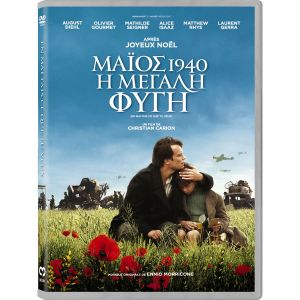 COME WHAT MAY - ΜΑΙΟΣ 1940: Η ΜΕΓΑΛΗ ΦΥΓΗ (DVD)