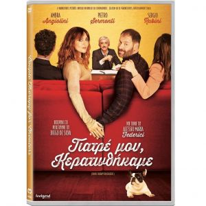 COUPLE THERAPY FOR CHEATERS - TERAPIA DI COPPIA PER AMANTI - ΓΙΑΤΡΕ ΜΟΥ, ΚΕΡΑΤΩΘΗΚΑΜΕ (DVD)