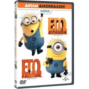 DESPICABLE ME 1 & 2 - ΕΓΩ, Ο ΑΠΑΙΣΙΟΤΑΤΟΣ 1 & 2 Double Pack (2 DVDs) & ΜΕΤΑΓΛΩΤΤΙΣΜΕΝΟ ΣΤΑ ΕΛΛΗΝΙΚΑ