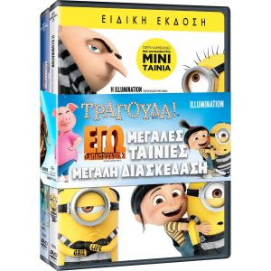 DESPICABLE ME 3 / SING - ΕΓΩ, Ο ΑΠΑΙΣΙΟΤΑΤΟΣ 3 / ΤΡΑΓΟΥΔΑ! Double Pack (2 DVDs) & ΜΕΤΑΓΛΩΤΤΙΣΜΕΝΟ ΣΤΑ ΕΛΛΗΝΙΚΑ