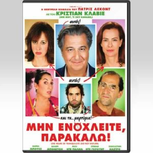 DO NOT DISTURB - UNE HEURE DE TRANQUILLITE - ΜΗΝ ΕΝΟΧΛΕΙΤΕ, ΠΑΡΑΚΑΛΩ (DVD)