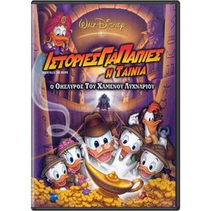 DUCKTALES THE MOVIE: TREASURES OF THE LOST LAMP (DVD)