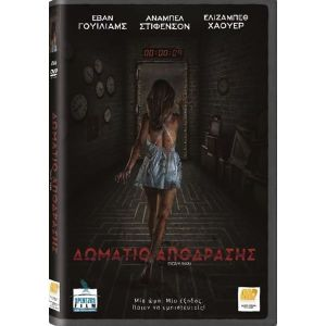 ESCAPE ROOM - ΔΩΜΑΤΙΟ ΑΠΟΔΡΑΣΗΣ (DVD)