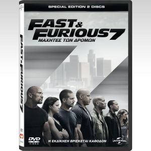 FAST & FURIOUS 7 - ΜΑΧΗΤΕΣ ΤΩΝ ΔΡΟΜΩΝ 7 Special Edition (2 DVD)