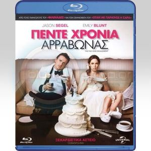 FIVE YEAR ENGAGEMENT - ΠΕΝΤΕ ΧΡΟΝΙΑ ΑΡΡΑΒΩΝΑΣ (BLU-RAY)