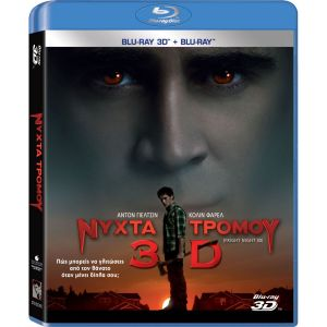 FRIGHT NIGHT [2011] 3D Superset - ΝΥΧΤΑ ΤΡΟΜΟΥ [2011] 3D Superset (BLU-RAY 3D + BLU-RAY)