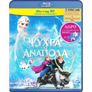 FROZEN 3D Superset - ΨΥΧΡΑ ΚΑΙ ΑΝΑΠΟΔΑ 3D Superset (BLU-RAY 3D + BLU-RAY) & ΜΕΤΑΓΛΩΤΤΙΣΜΕΝΟ ΣΤΑ ΕΛΛΗΝΙΚΑ