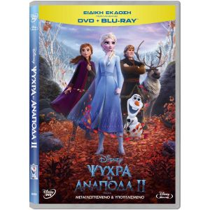 FROZEN II - ΨΥΧΡΑ ΚΙ ΑΝΑΠΟΔΑ ΙΙ Special Edition Combo (DVD + BLU-RAY) & ΜΕΤΑΓΛΩΤΤΙΣΜΕΝΟ ΣΤΑ ΕΛΛΗΝΙΚΑ
