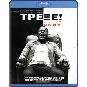GET OUT! - ΤΡΕΞΕ! (BLU-RAY)
