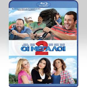 GROWN UPS 2 - ΟΙ ΜΕΓΑΛΟΙ 2 (BLU-RAY) ***SONY EXCLUSIVE***