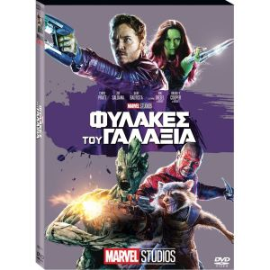 GUARDIANS OF THE GALAXY - ΦΥΛΑΚΕΣ ΤΟΥ ΓΑΛΑΞΙΑ O-Ring (DVD) ***MARVEL EXCLUSIVE***