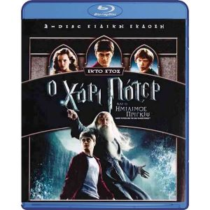 HARRY POTTER AND THE HALF BLOOD PRINCE Special Edition - Ο ΧΑΡΙ ΠΟΤΕΡ ΚΑΙ Ο ΗΜΙΑΙΜΟΣ ΠΡΙΓΚΗΨ Ειδική Έκδοση (2 BLU-RAYs)