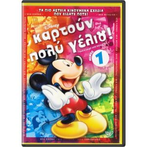 HAVE A LAUGH WITH MICKEY VOL.1 (DVD)