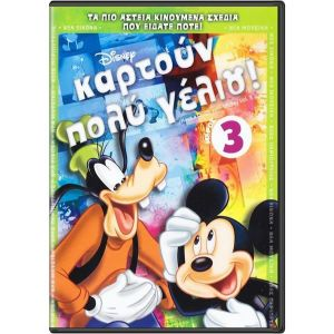 HAVE A LAUGH WITH MICKEY VOL.3 (DVD)