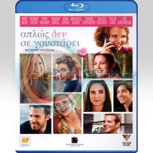 HE'S JUST NOT THAT INTO YOU - ΑΠΛΩΣ ΔΕΝ ΣΕ ΓΟΥΣΤΑΡΕΙ (BLU-RAY)