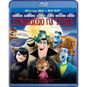 HOTEL TRANSYLVANIA 3D (BLU-RAY 3D/2D) ***SONY EXCLUSIVE***