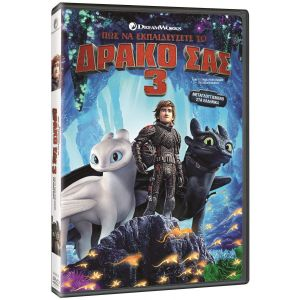 HOW TO TRAIN YOUR DRAGON 3: THE HIDDEN WORLD (DVD)