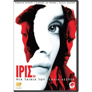 IN THE SHADOW OF IRIS - ΙΡΙΣ (DVD)