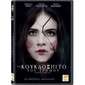 INCIDENT IN A GHOSTLAND (DVD)