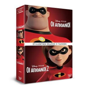 INCREDIBLES 1+2 - ΟΙ ΑΠΙΘΑΝΟΙ 1+2 Double Pack (2 DVDs) & ΜΕΤΑΓΛΩΤΤΙΣΜΕΝΟ