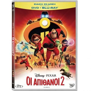 INCREDIBLES 2 - ΟΙ ΑΠΙΘΑΝΟΙ 2 Special Edition Combo (DVD + BLU-RAY) & ΜΕΤΑΓΛΩΤΤΙΣΜΕΝΟ ΣΤΑ ΕΛΛΗΝΙΚΑ