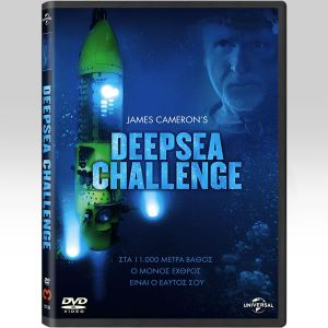 JAMES CAMERON'S: DEEP SEA CHALLENGE (DVD)