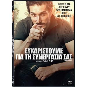 JE COMPTE SUR VOUS - THANK YOU FOR CALLING - ΕΥΧΑΡΙΣΤΟΥΜΕ ΓΙΑ ΤΗ ΣΥΝΕΡΓΑΣΙΑ ΣΑΣ (DVD)