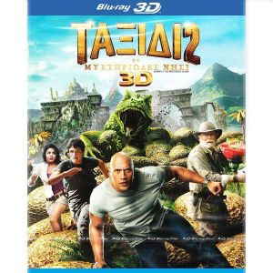 JOURNEY 2: THE MYSTERIOUS ISLAND 3D - ΤΑΞΙΔΙ 2: ΤΟ ΜΥΣΤΗΡΙΩΔΕΣ ΝΗΣΙ 3D (BLU-RAY 3D/2D)