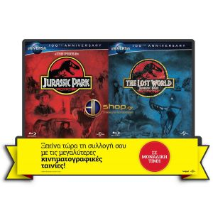 JURASSIC PARK / THE LOST WORLD: JURASSIC PARK - JURASSIC PARK / JURASSIC PARK: Ο ΧΑΜΕΝΟΣ ΚΟΣΜΟΣ Double Pack (2 BLU-RAYs)