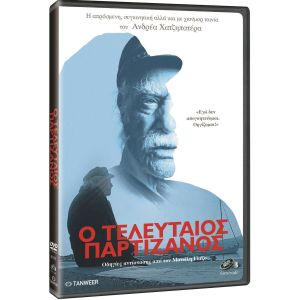 LAST PARTIZAN - Ο ΤΕΛΕΥΤΑΙΟΣ ΠΑΡΤΙΖΑΝΟΣ (DVD)
