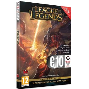 LEAGUE OF LEGENDS 1580 RIOT POINTS PRE-PAID GAME CARD 10€ - LEAGUE OF LEGENDS 1580 RIOT POINTS ΠΡΟΠΛΗΡΩΜΕΝΗ ΚΑΡΤΑ 10€ (PC)