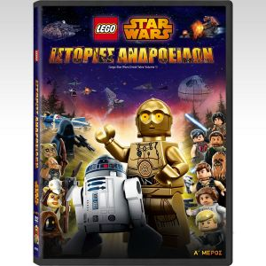 LEGO STAR WARS: THE DROID TALES Vol. 1 - LEGO STAR WARS: ΙΣΤΟΡΙΕΣ ΑΝΔΡΟΕΙΔΩΝ (DVD)