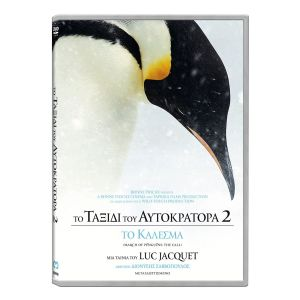 MARCH OF THE PENGUINS 2: THE CALL - ΤΟ ΤΑΞΙΔΙ ΤΟΥ ΑΥΤΟΚΡΑΤΟΡΑ 2: ΤΟ ΚΑΛΕΣΜΑ (DVD)