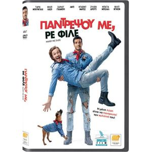 MARRY ME DUDE (DVD)