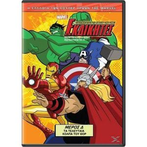 MARVEL AVENGERS: EARTH'S MIGHTIEST HEROES VOL.4 (DVD)