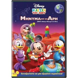 MICKEY MOUSE CLUB HOUSE: MICKEY'S MESSAGE FROM MARS - H ΛΕΣΧΗ ΤΟΥ ΜΙΚΥ: ΜΗΝΥΜΑ ΑΠΟ ΤΟΝ ΑΡΗ (DVD) *ΜΕΤΑΓΛΩΤΤΙΣΜΕΝΟ ΣΤΑ ΕΛΛΗΝΙΚΑ