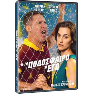 MY LOVE OR MY PASSION - EL FUTBOL O YO - Η ΤΟ ΠΟΔΟΣΦΑΙΡΟ Η ΕΓΩ (DVD)